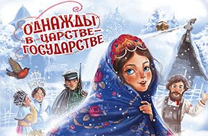 Однажды в царстве-государстве - новогодняя ёлка-шоу от Культшоу