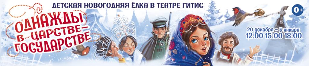 Однажды в царстве-государстве - новогодняя ёлка-шоу от Культшоу КУЛЬТШОУ