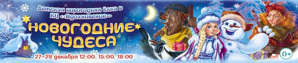 Новогодние чудеса - детская музыкальная сказка - Культшоу