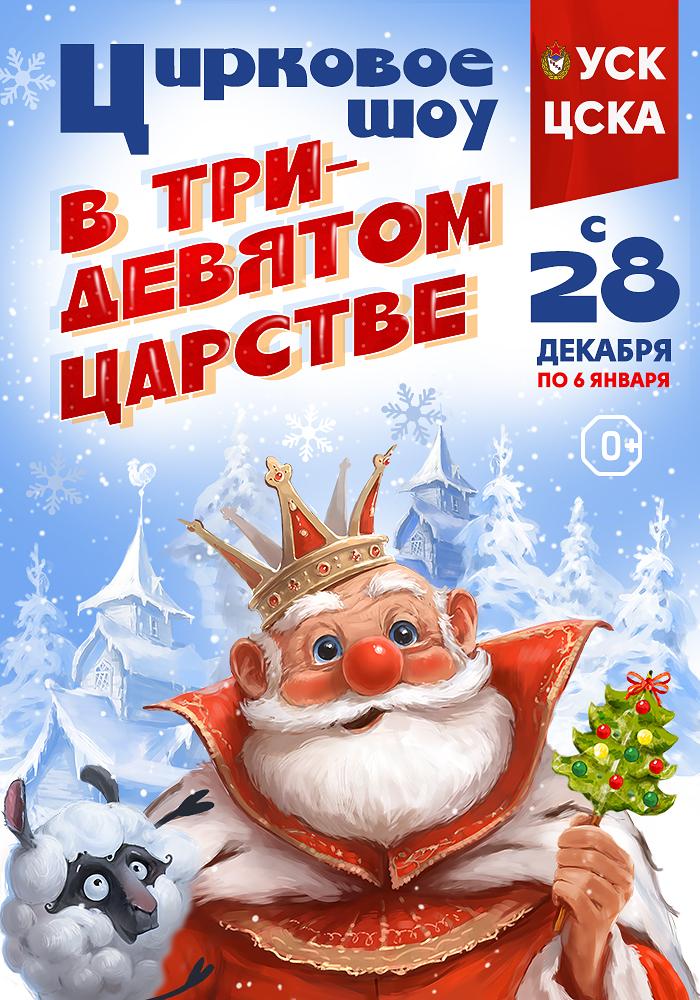 Цирковое шоу «В Тридевятом царстве!» в УСК ЦСКА