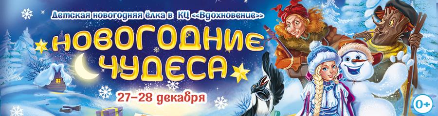 """""""Новогодние чудеса"""" - новогодняя ёлка-шоу от Культшоу КУЛЬТШОУ"""