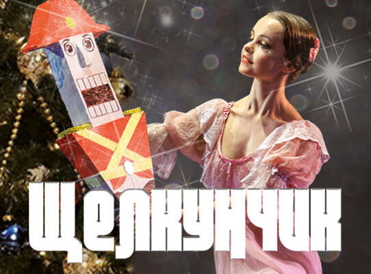 Детский новогодний балет «Щелкунчик»
