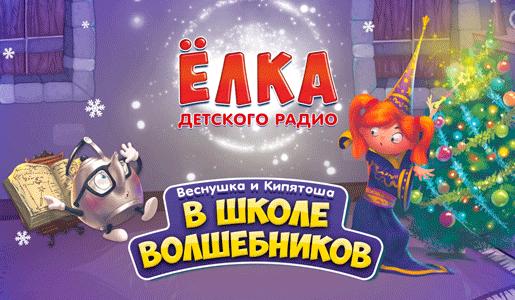 Елка Детского радио