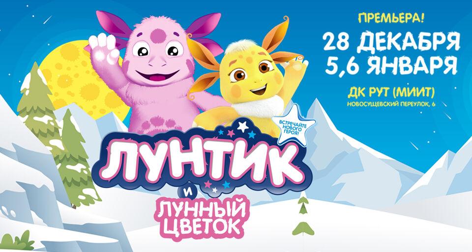 Новогоднее шоу Лунтик