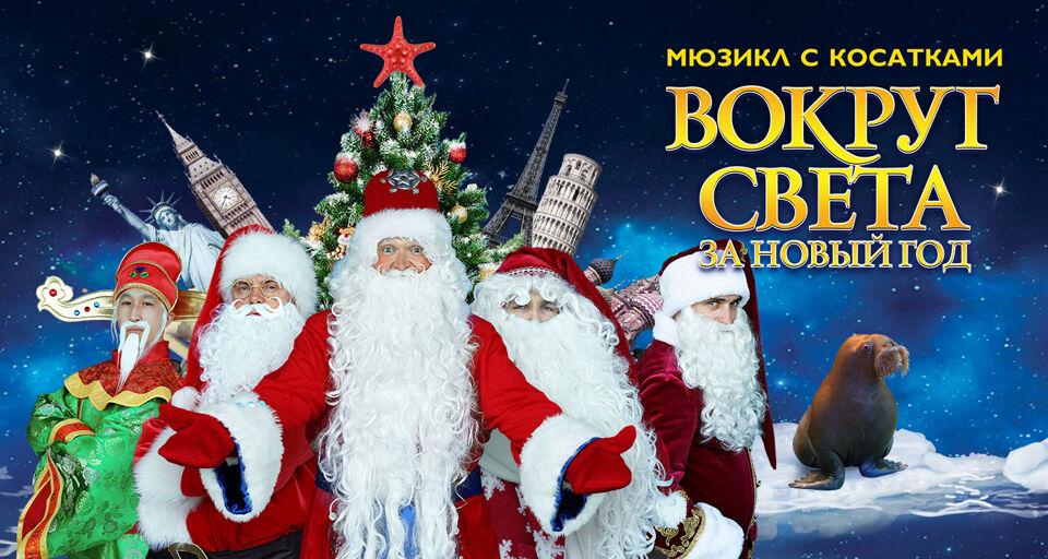 Москвариум - Во круг света за новый год- Новогодняя ёлка