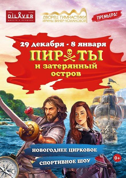 Пираты и затерянный остров