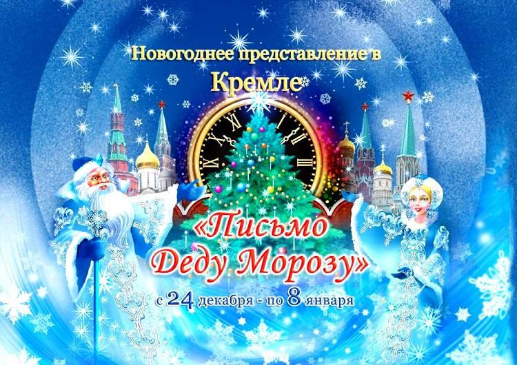 Письмо Деду Морозу Елка в Кремле