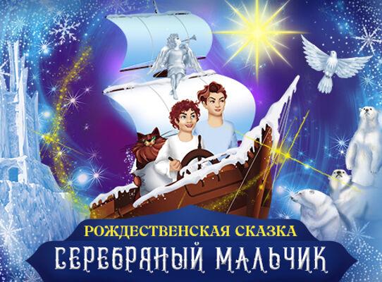 Рождественская сказка «Серебряный мальчик»
