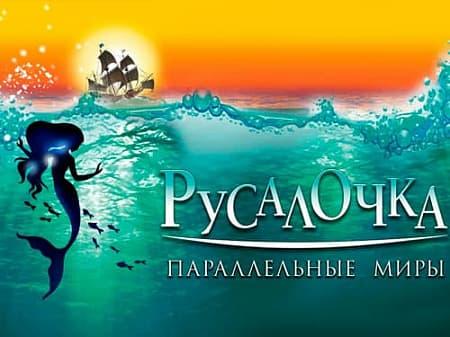 Русалочка, Новогоднее шоу Марии Киселёвой