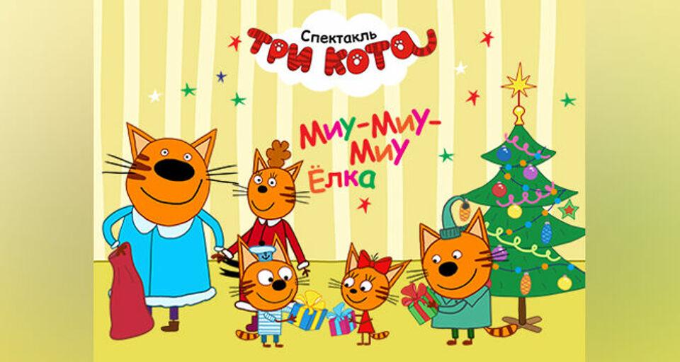 Три кота Миу-миу-миу Ёлка