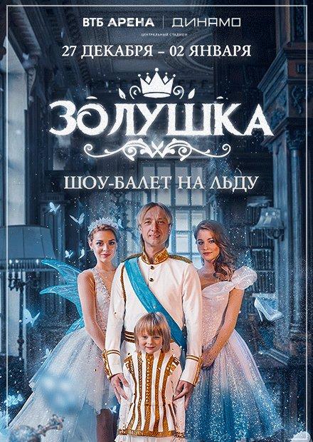 ВТБ Арена -Золушка - Евгений Плющенко