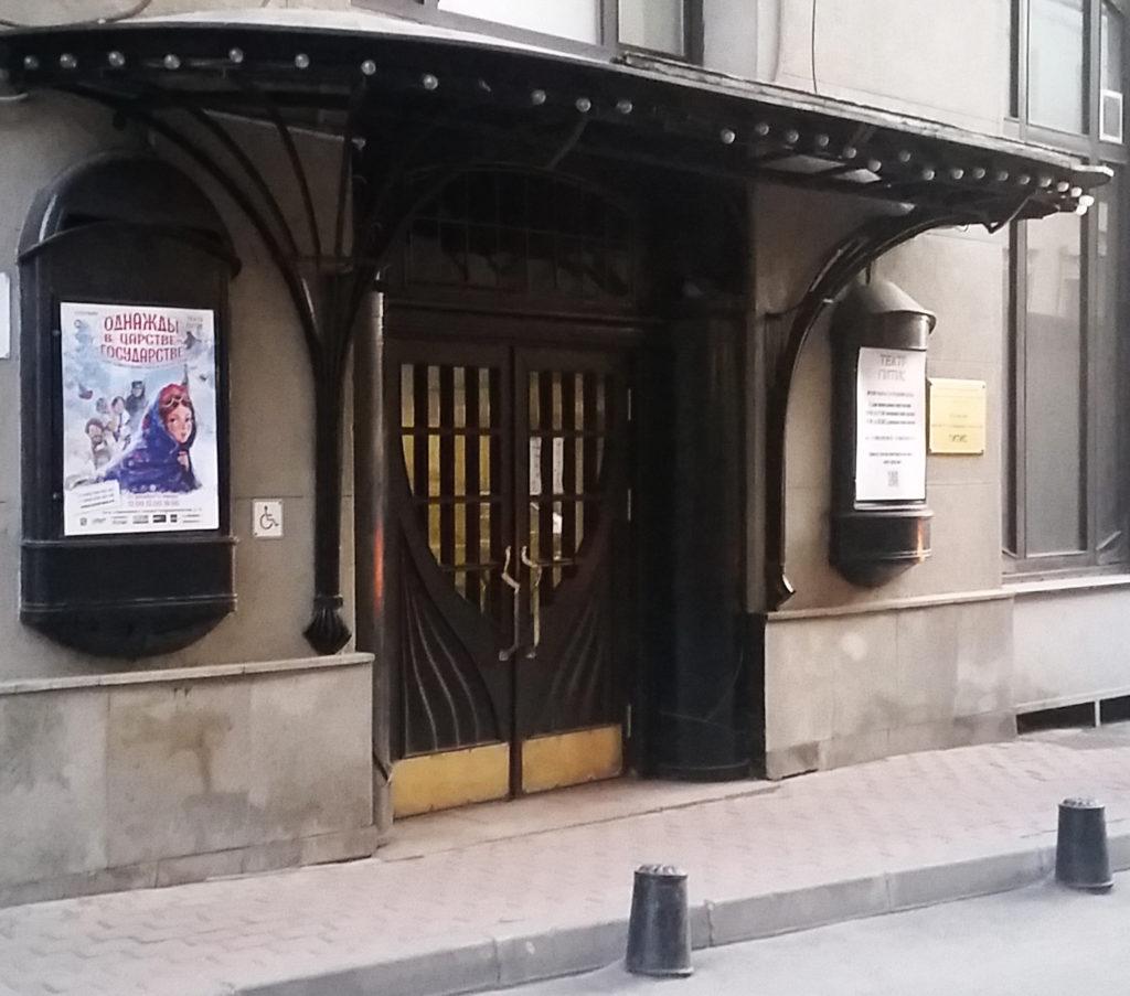 Театр ГИТИС - Основная сцена- Большой Гнездниковский пер., д.10