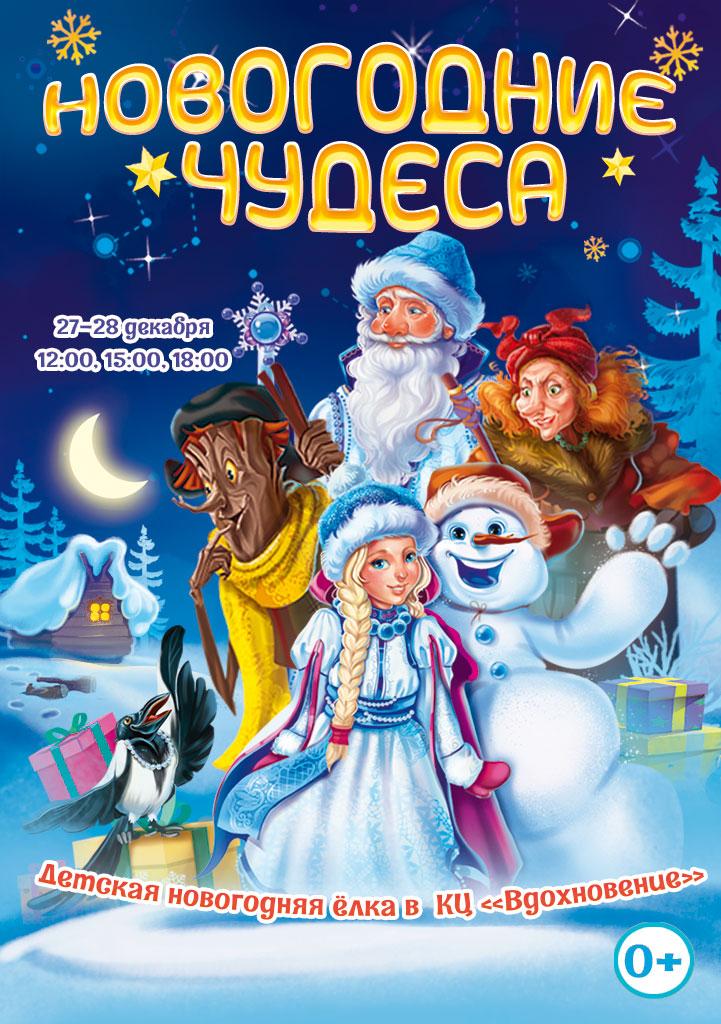 Новогодние чудеса - новогодняя ёлка-шоу от Культшоу в Ясенево