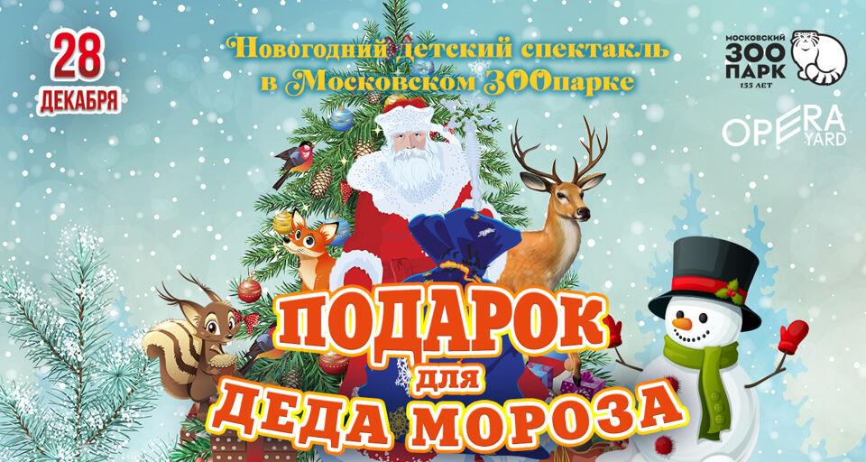 Новогодняя ёлка в Московском зоопарке