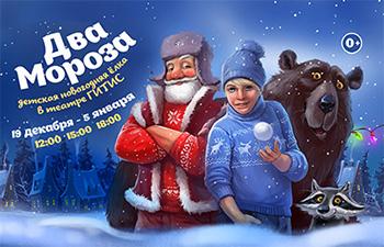 Два Мороза- детская новогодняя ёлка 2020-2021 - Культшоу