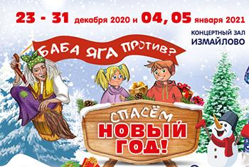 Новогоднее представление «Баба Яга против? Спасем Новый Год!»