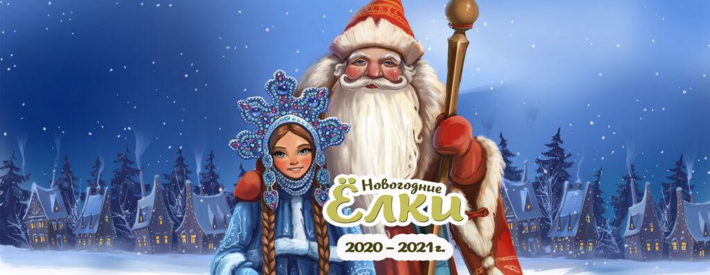 Новогодние ёлки 2020-2021