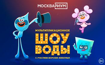 Шоу воды в Москвариуме - купить билеты