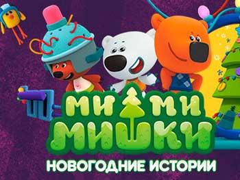 Новогодняя елка «Ми-ми-мишки: Новогодние Истории»