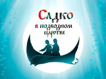 Новогодний мюзикл «Садко в подводном царстве»