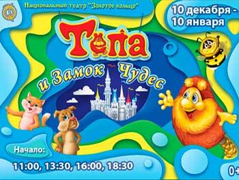 Новогодняя елка Кадышевой «Тёпа и замок Чудес»