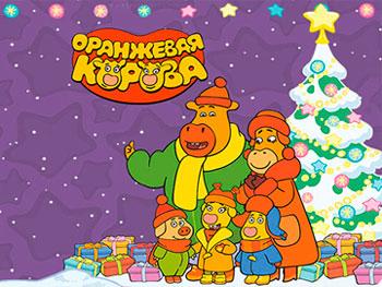Новогодний спектакль «Оранжевая корова: Новогодние подарки»