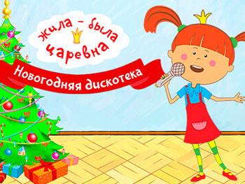 «Жила-была Царевна» : Новогодняя вечеринка
