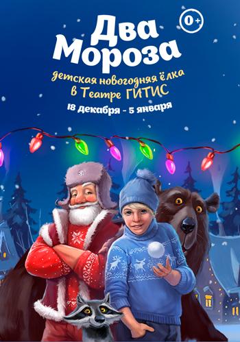 Два Мороза- детская новогодняя ёлка 2021-2022- Культшоу