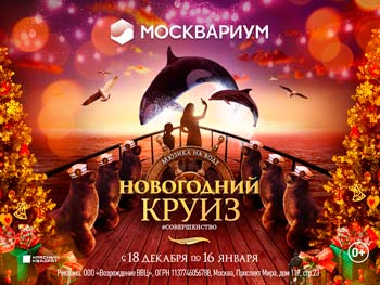 Москвариум Новогодний круиз