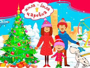 «Жила-была Царевна»: В гости к Санта-Клаусу